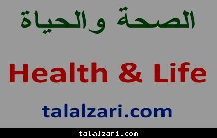 الصحة والحياة Health & Life