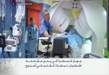 جهاز قسطرة آلي لعلاج اضطرابات القلب