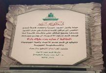 ألف مبروك للطالبة سارة طلال زارع بمناسبة حصولها على بكالوريوس العلوم بتفوق