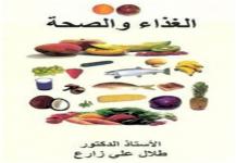 الغذاء والصحة